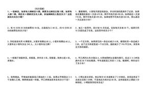 小学数学六年级上册奥数题.doc