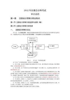 【由厚到薄】2012年CPA审计总结(完整版).doc