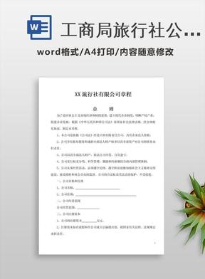 工商局旅行社公司章程范本