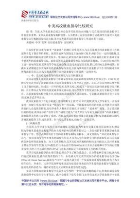 就业指导论文范文:中美高校就业指导比较研究.doc