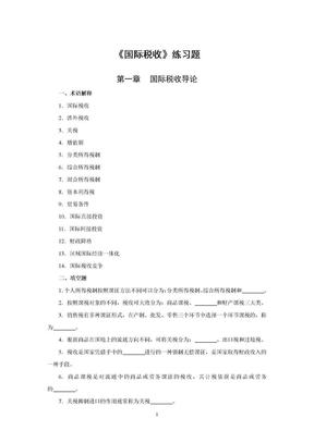 国际税收习题库.doc