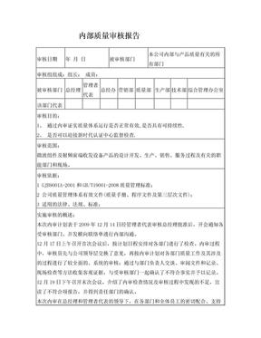 内部质量审核报告GJB.doc