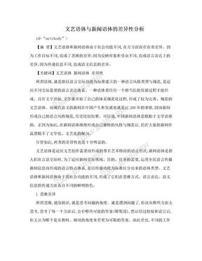 文艺语体与新闻语体的差异性分析.doc