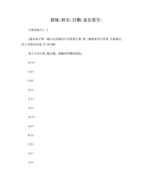 10以内加减法口算100题.doc