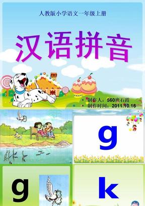 汉语拼音.ppt