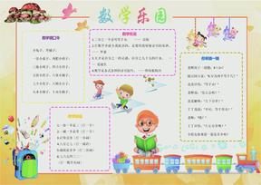 数学乐园小报手抄报模板.docx