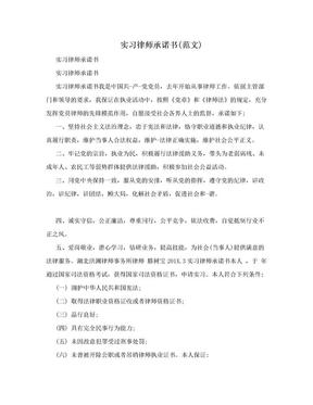实习律师承诺书(范文).doc