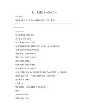 初二上册历史知识点总结.doc