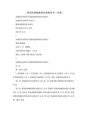 带电作业标准化作业指导书(全套).doc