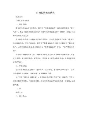 白杨礼赞教案获奖.doc