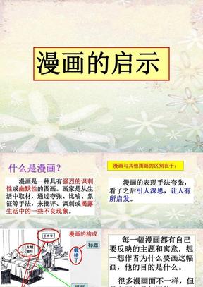 小学漫画作文指导(修改版).pptx