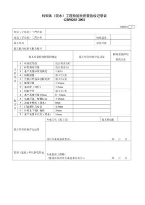 砖砌体(溷水)工程检验批质量验收记录表020301.doc