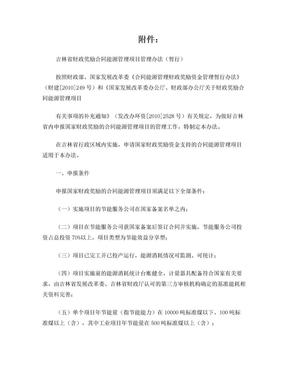 吉林省财政奖励合同能源管理项目管理办法(暂行)-附件:.doc