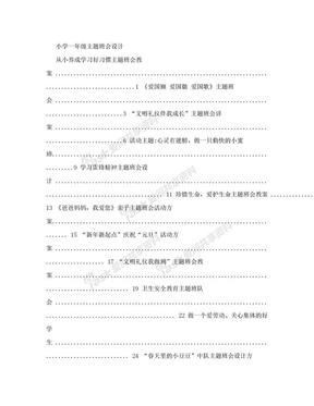 小学一年级主题班会活动设计方案集.doc
