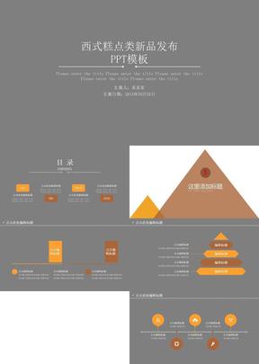 西式糕点类新品发布PPT模板.pptx