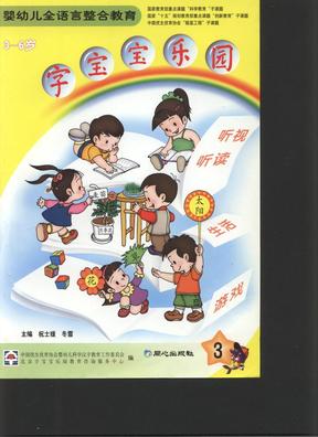 字宝宝乐园1.pdf
