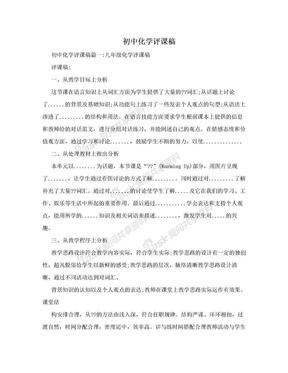 初中化学评课稿.doc