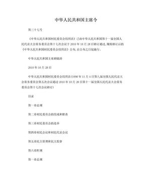 村民自治组织法.doc