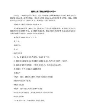 提取住房公积金授权委托书范本.docx