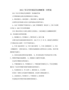 2013 年自考中国近代史纲要第一章答案.doc