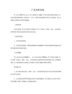 2017广告合作通用合同(新版).doc