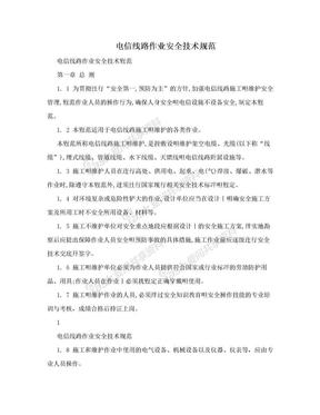 电信线路作业安全技术规范.doc