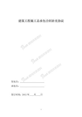 建筑工程施工总承包合同补充协议.doc