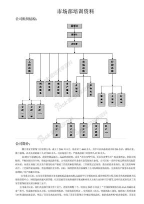 家装咨询解答培训.doc