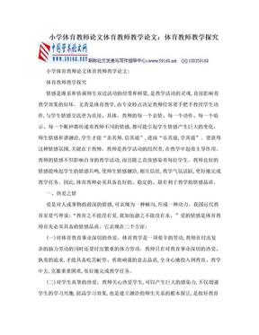 小学体育教师论文体育教师教学论文:体育教师教学探究.doc
