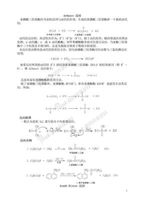 有机化学九十六个反应机理.doc