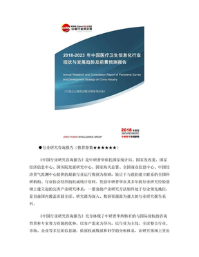 2018-2023年中国医疗卫生信息化行业现状与发展趋势及前景预测报告目录.doc