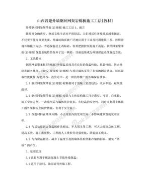 山西四建外墙钢丝网架岩棉板施工工法[教材].doc