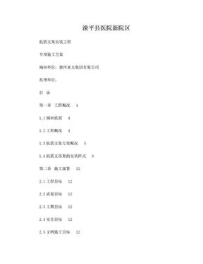 抗震支架安装工程施工方案.doc