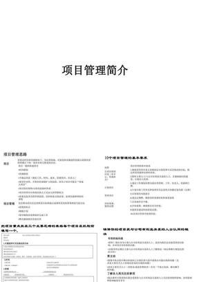 麦肯锡 项目管理简介.ppt