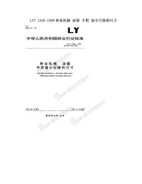LYT 1348-1999林业机械 油锯 手把 最小空隙和尺寸.doc