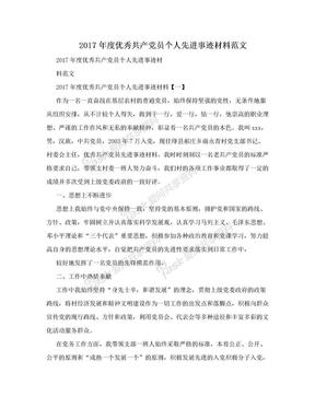 2017年度优秀共产党员个人先进事迹材料范文.doc