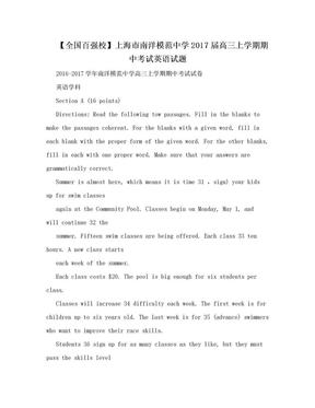 【全国百强校】上海市南洋模范中学2017届高三上学期期中考试英语试题.doc