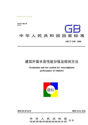 GB 7108-2002 建筑外窗水密性能分级及检测方法.pdf