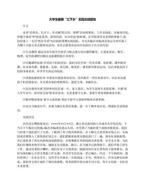 """大学生暑期""""三下乡""""实践总结报告.docx"""
