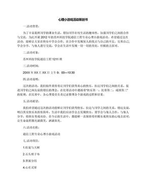 心理小游戏活动策划书.docx