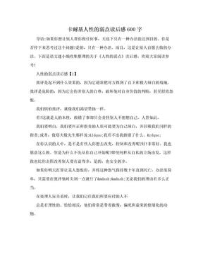 卡耐基人性的弱点读后感600字.doc