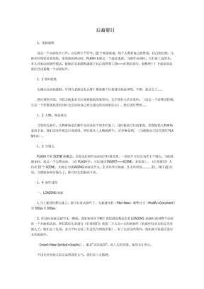 Flash_MX_2004精彩实例动画片的制作.docx