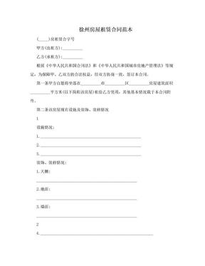 徐州房屋租赁合同范本.doc