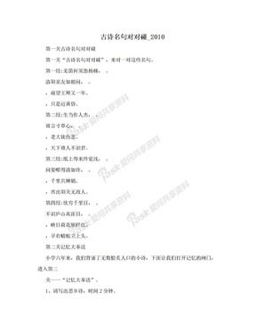 古诗名句对对碰_2010.doc