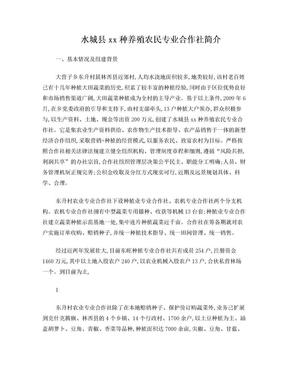 农业专业合作社简介.doc