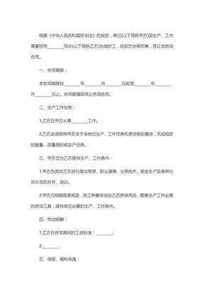 临时工合同范本.doc