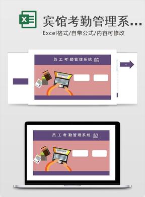 宾馆考勤管理系统excel表格模板.xls