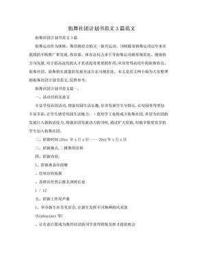 街舞社团计划书范文3篇范文.doc