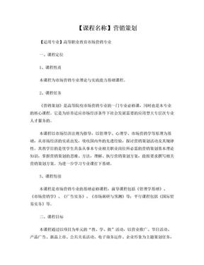 《营销策划》课程标准-刘树娟.doc