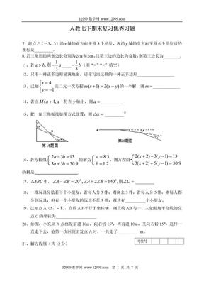 人教版七年级数学下册期末复习题(优秀习题).doc